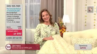 Комплект постельного белья «Сказочный рай». Shop & Show (Дом)