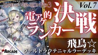 【LoV】電アケ的ランカー決戦vol.7(飛鳥☆:ヴァルトラウテニャルラー)
