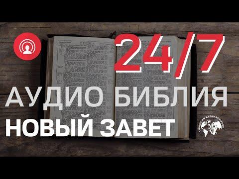 🔴 RadioMv - Аудио Библия Новый Завет - 24/7 Live