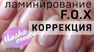 КОРРЕКЦИЯ ламинирования ногтей FOX Cover & Repair + FOX Cover  Уход за ногтями