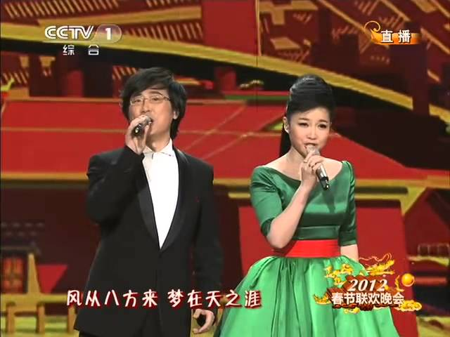 2012龙年春晚歌曲《天下一家》廖昌永 王莉| CCTV春晚