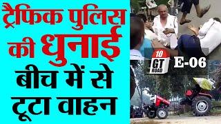 TRAFFIC POLICE की धुनाई, बीच में से टूटा वाहन | V-543 | TRANSPORT TV