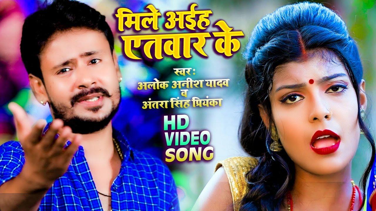 #Video   मिले अईह एतवार के   #Alok Anish Yadav & #Antra Singh Priyanka   New Hit Bhojpuri Song 2021