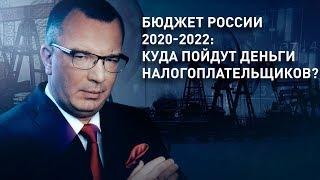 Бюджет России 2020-2022: куда пойдут деньги налогоплательщиков?