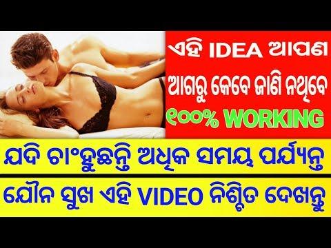 Adhika Time Prajanta Sex Kemiti Kari Paribe!Enjoy Sex With Your Partner For More Tym