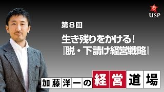 【加藤洋一の経営道場 :  Vol.8 】  生き残りをかける!「脱下請け経営戦略」