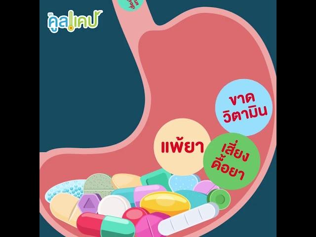 กินยาพร่ำเพรื่อ จะทำร้ายตับหรือเปล่า  มาดูกัน #สมุนไพรแก้ร้อนใน ,#สมุนไพรแก้เจ็บคอ , #สมุนไพร