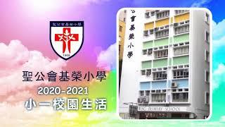 Publication Date: 2020-10-07 | Video Title: 聖公會基榮小學_2021_小一校園生活