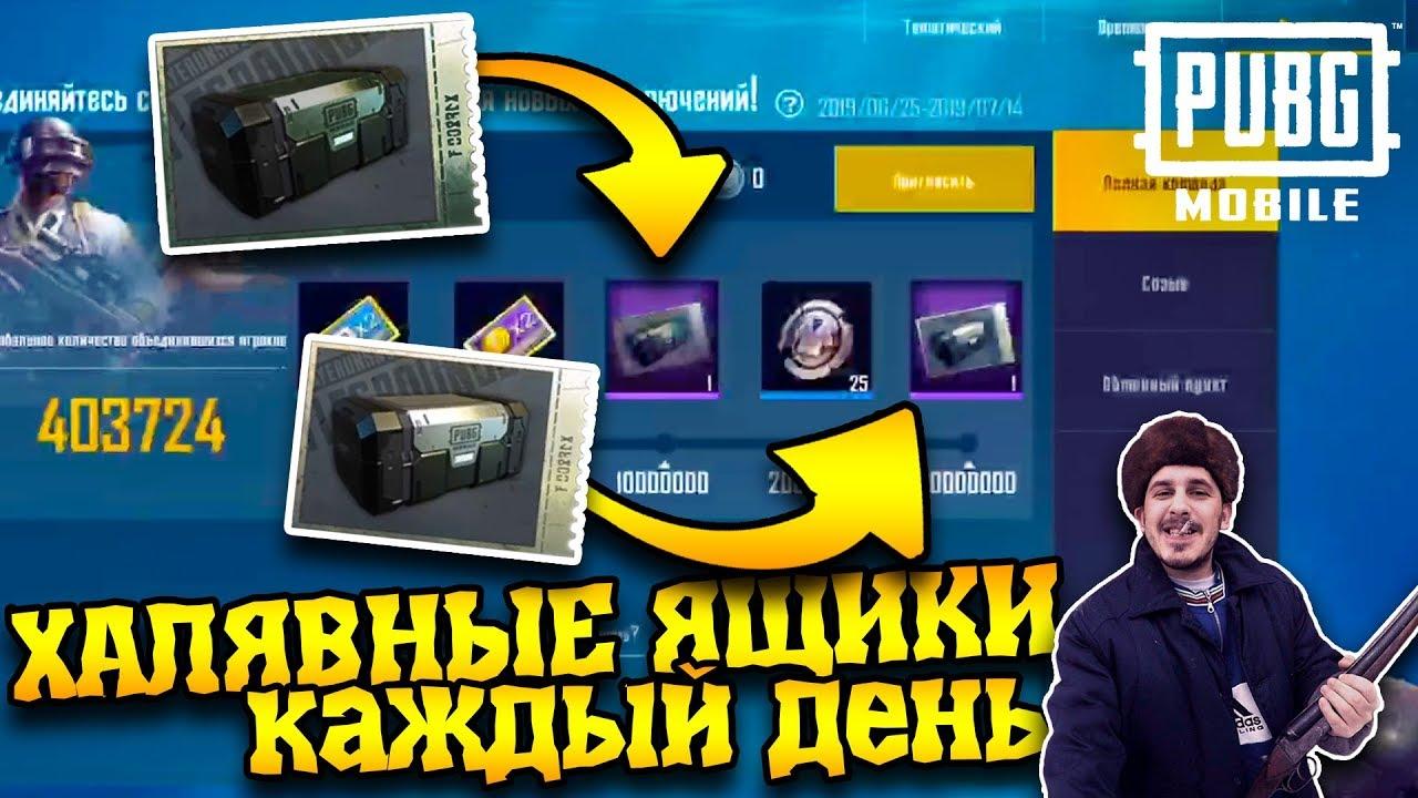 Как КАЖДЫЙ ДЕНЬ получать ящики, фрагменты и серебро НА ШАРУ | PUBG Mobile