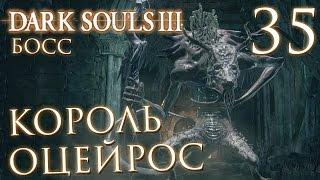 Прохождение Dark Souls 3 Часть 35 БОСС 12 КОРОЛЬ ОЦЕЙРОС