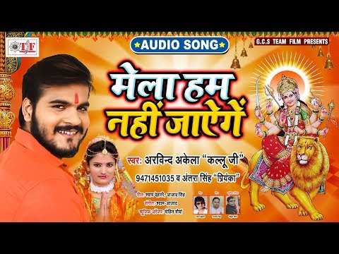 Arvind Akela Kallu Ji का नया देवी गीत | Mela Hum Nahi Jayenge | Antra Singh Priyanka | Devi Geet