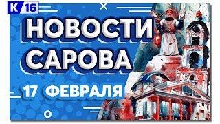 Новости Сарова 17.02.2020