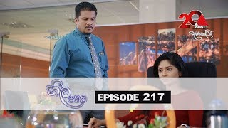Neela Pabalu | Episode 217 | 11th March 2019 | Sirasa TV Thumbnail