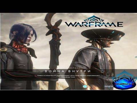 Warframe - КВЕСТ Война Внутри. Все задания, коротко и ясно