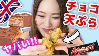 【大惨事!?】イギリスの不思議なデザートチョコ天ぷらがヤバい!!丨Fish & Chips thumbnail
