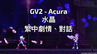 蒼藍雷霆鋼佛特 爪 中文版 - Acura - 水晶劇情