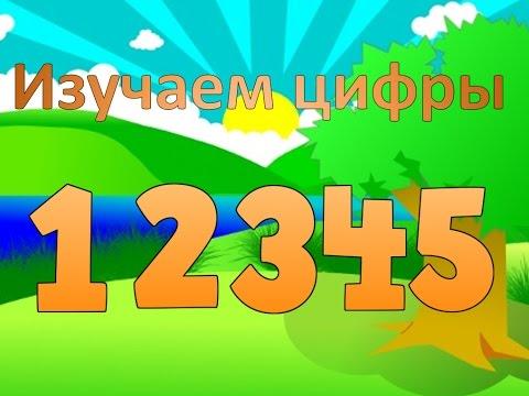 Цифры для малышей. Стихи про цифры. Цифры от 1 до 5. Развивающий мультфильм для малышей