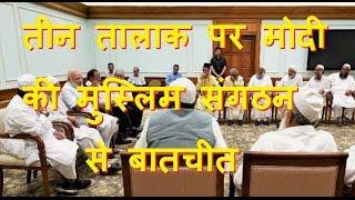 तीन तालाक पर मोदी की मुस्लिम संगठन से बातचीत modi triple talaq jamait ulema hind terrorism
