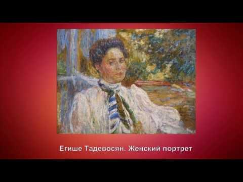 Армянский импрессионизм.  Избранные картины из Национальной галереи Армении