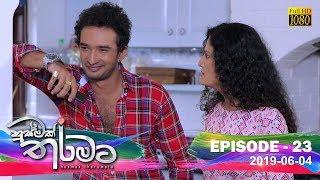 Husmak Tharamata | Episode 23 | 2019-06-04 Thumbnail