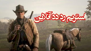 استریم رد دد آنلاین || Red Dead Online || Persian