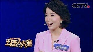[2019主持人大赛]刘妙然还原节目实时互动状态 从个人故事延伸到脱贫致富的进程  CCTV
