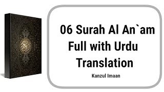 06 Surah al An'am (Full) with Kanzul Iman Urdu Translation Complete Quran