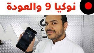 توجه نوكيا لتحدي سوق الجوالات و اكتساح نظام الاندرويد Nokia 9