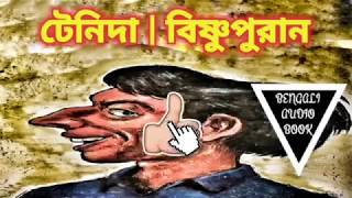 টেনিদা | বিষ্ণুপুরান | Sunday suspense | type | 2018 | bangla | hasir | bhoutik | goenda | golpo