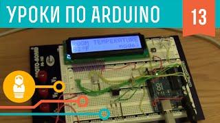 Видеоуроки по Arduino. ЖК-дисплеи / LCD (13-я серия)
