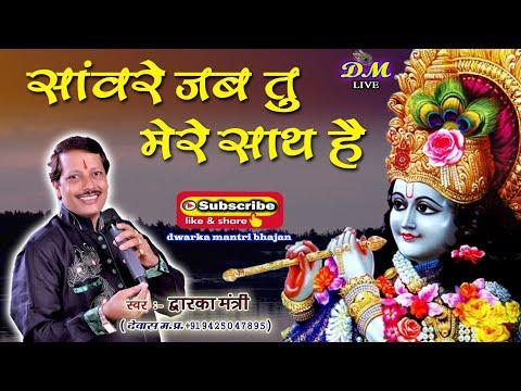 सांवरे जब तू मेरे साथ हे:dwarka mantri live