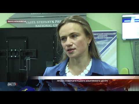 В Івано-Франківську презентували проєкт університетського аналітичного центру