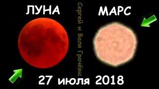 🌓 ЗАТМЕНИЕ ЛУНЫ и МАРС 27.07.18 на КАМЕРУ PANASONIC HC-V770