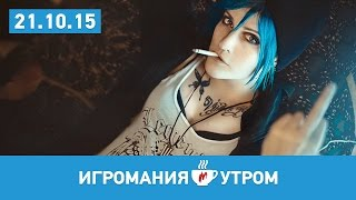 игромания Утром, 21 октября 2015 (AC: Syndicate, Konami, SW: Battlefront, Life is Strange)
