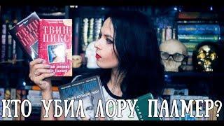 Кто убил Лору Палмер или книги для любителей Твин Пикс