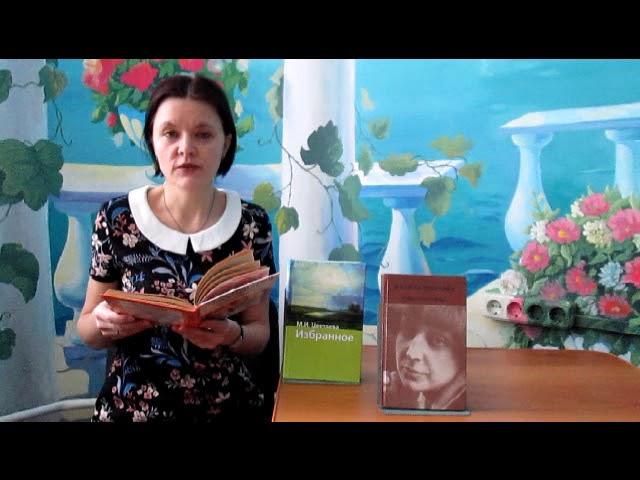 Изображение предпросмотра прочтения – ЕленаПантюшина читает произведение «Я — страница твоему перу…» М.И.Цветаевой