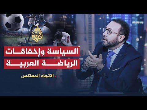 الاتجاه المعاكس -  لماذا أخفقت الفرق العربية بمنافسات كأس العالم؟ thumbnail