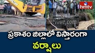 ప్రకాశం జిల్లాలో విస్తారంగా వర్షాలు | Heavy Rains in Prakasam District | hmtv Telugu News