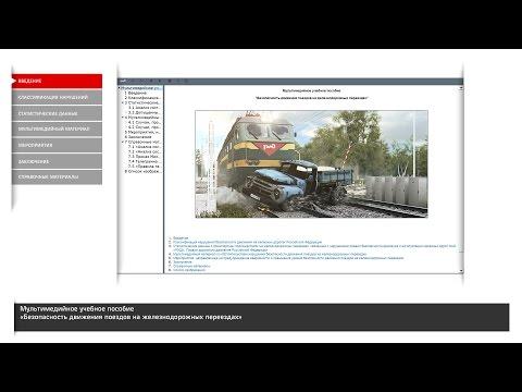 hqdefault Мультимедийное учебное пособие «Безопасность движения поездов на железнодорожных переездах»