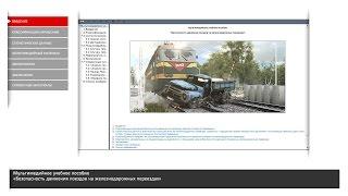 Учебное пособие «Безопасность движения поездов на железнодорожных переездах».