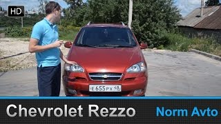 Обзор Chevrolet Rezzo смотреть