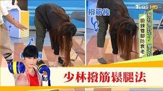 鍛鍊雙腳防衰老!學會這招「少林撥筋鬆腿法」放鬆肌肉筋膜,防腿傷 健康2.0