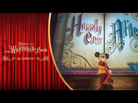 "【4K】""Mickey and the Wondrous Book"" at Hong Kong Disneyland Disney Storybook Theater丨香港迪士尼樂園「迪士尼魔法書房」"