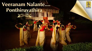 Veeranam Nalante a song from the Album Ponthiruvathira Sung by Meera Das