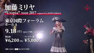 """加藤ミリヤ """"Utopia""""tour 2017"""