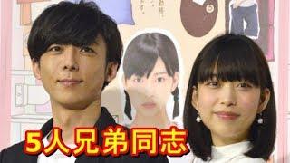 """高橋一生の相手""""15才年下女優""""森川葵の知られざる一面とは…?YT動画倶楽..."""