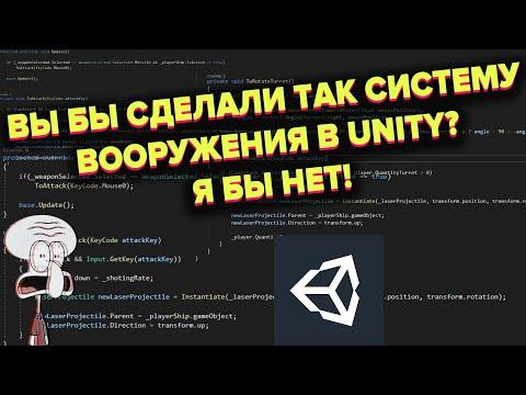Худшая реализация оружия на C# в Unity? Космический шутер \ Code Review