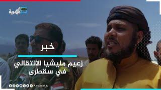 زعيم مليشيا الانتقالي في سقطرى يصف المتظاهرين في عدن وحضرموت بالمندسين