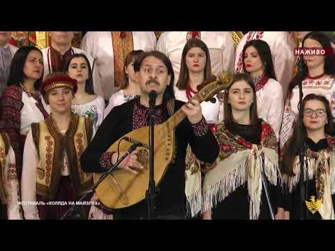 """XII міжнародний фестиваль """"Коляда на Майзлях"""". Завершення"""