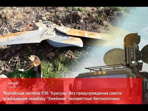 """Российская система РЭБ """"Красуха"""" без предупреждения сожгла атаковавшие авиабазу """"Хмеймим"""""""